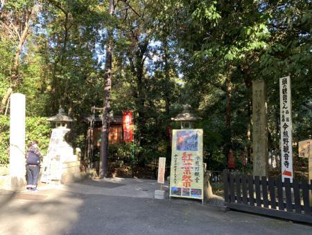 第ニ弾 京都にもあった!あたまに関するパワースポット。東山区泉涌寺山内「今熊野観音寺」
