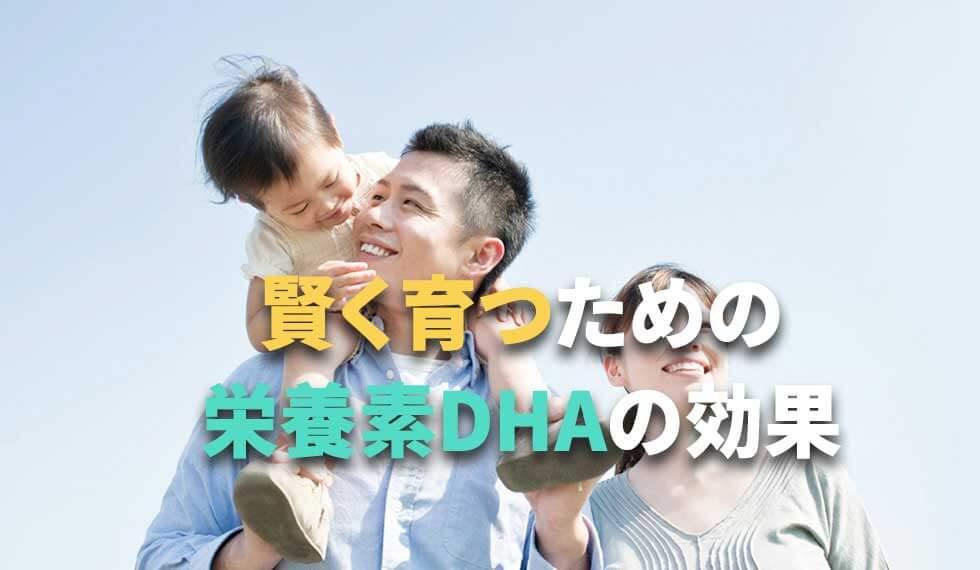 子どもや乳幼児が賢く育つための大切な栄養素、DHAの効果とは?