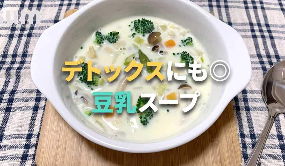 季節の野菜でいきいきデトックス!豆乳スープの簡単レシピ