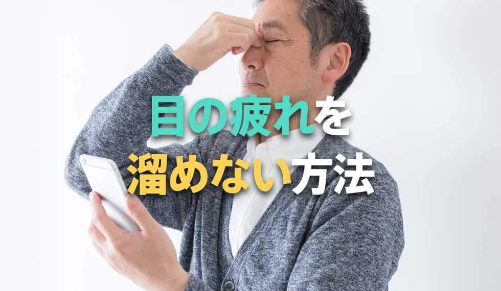その頭痛、目の疲れが原因かも・・・目の疲れを溜めないための方法とは?