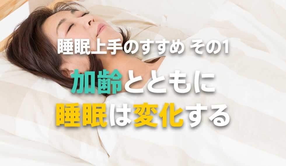 加齢とともに睡眠は変化する!年齢と眠りの不思議な関係