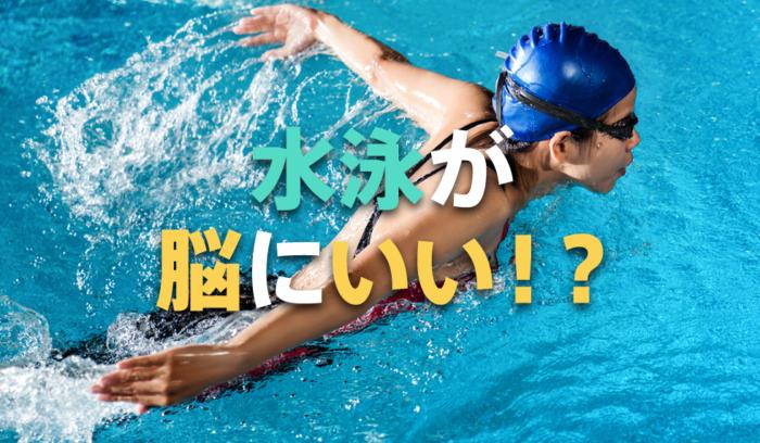 東大生の65%がスイミングを習っていた!?水泳が脳に良い理由とは