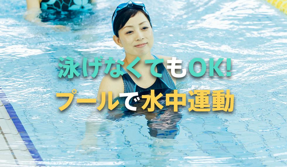 泳げなくてもOK!大人こそ始めたい、プールでの水中運動