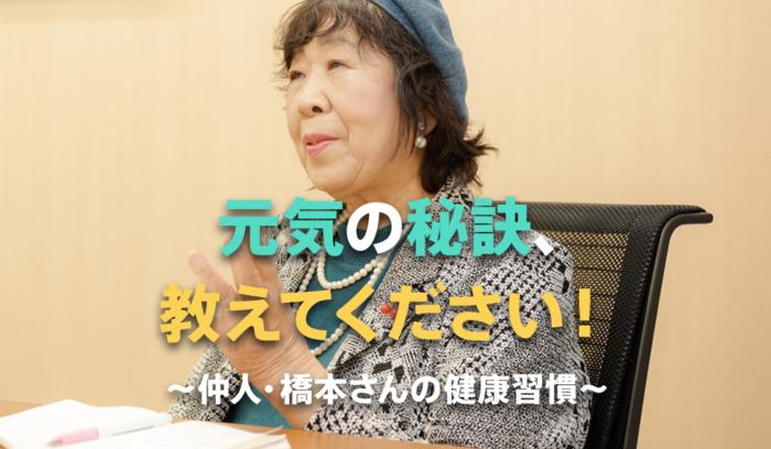 元気の秘訣、教えてください!~仲人・橋本さんの健康習慣~
