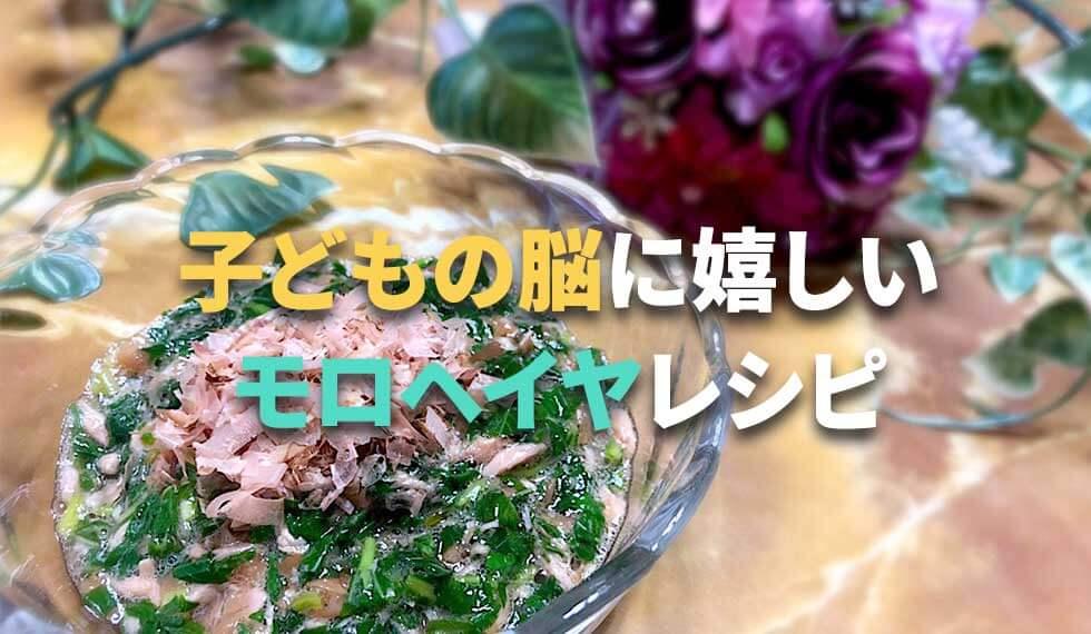 魚と一緒に食べて、DHAを賢く摂ろう!子どもの脳に嬉しいモロヘイヤ活用レシピ