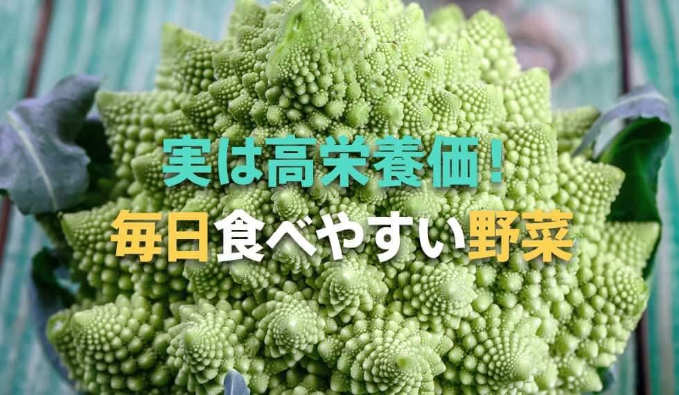 実は栄養価が高くておいしい!毎日の食卓に取り入れやすい新顔野菜