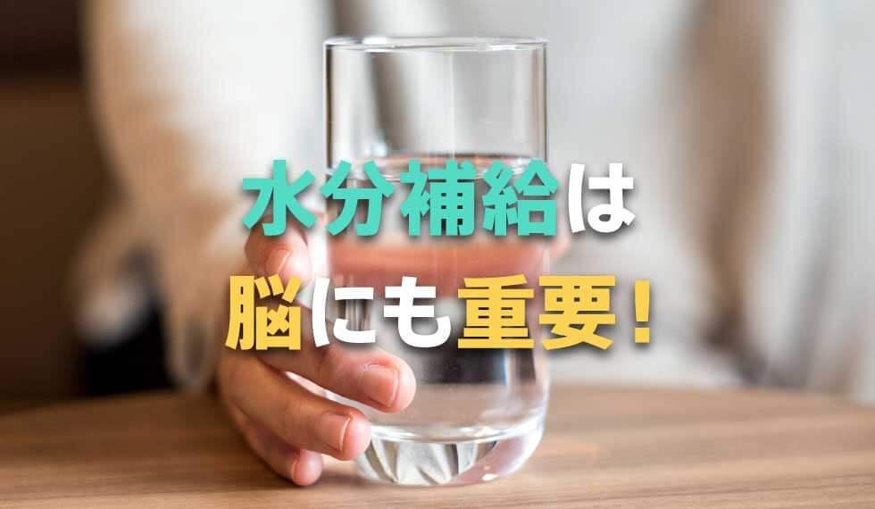 水分補給は体にも脳にも重要!