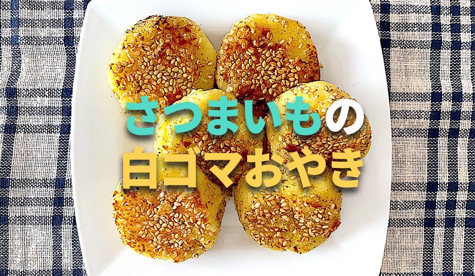 「味覚の秋」サツマイモを使ったレシピで、ほっこりを楽しもう!