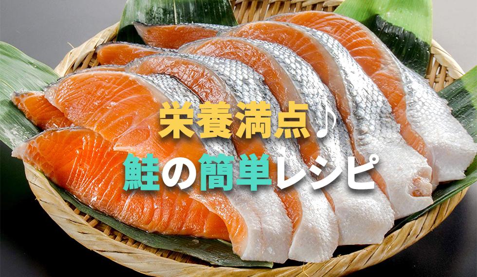 お正月に!栄養満点♪鮭の簡単レシピ!
