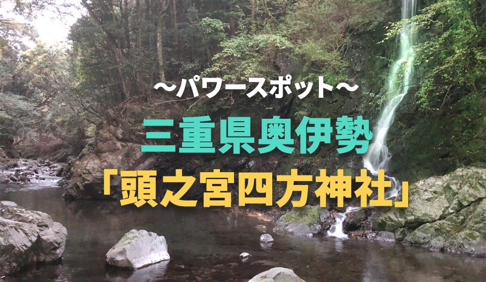 あたまに関するパワースポットは三重県奥伊勢にあり!日本で唯一!の「頭之宮」と名付く『頭之宮四方神社』