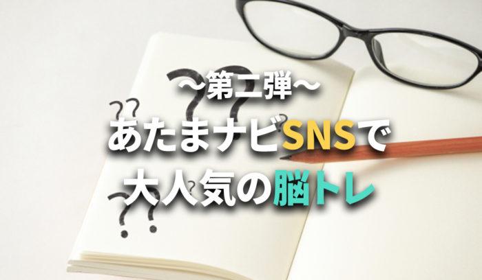 第二弾!あたまナビ公式SNSで大人気の脳トレクイズ過去問題集!