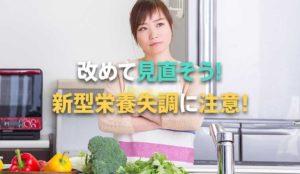 あなたの食事は大丈夫?健康を損なう「新型栄養失調」に要注意!