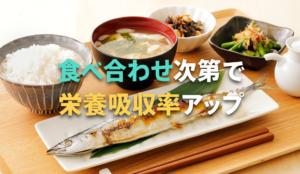 食材の調理法や食べ合わせで栄養吸収率をアップ!