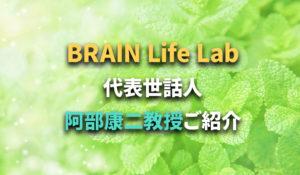 『BRAIN Life Lab』~第2回ロスマリン研究会~開催決定!代表世話人 阿部康二先生ご紹介