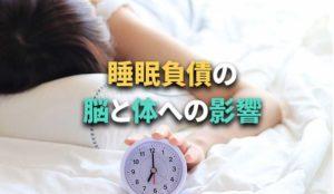 十分な睡眠をとれていますか?~「睡眠負債」が脳と体に与える影響~