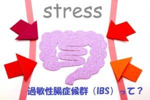 脳がストレスを感じると下痢や便秘に?!腹痛を起こす過敏性腸症候群(IBS)とは